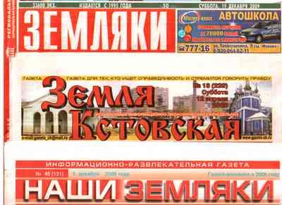 Работа   Газета Земляки